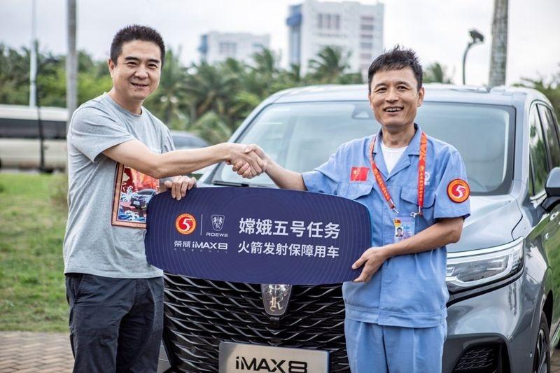 《【华宇测速注册】见证中国航天壮举 荣威iMAX8助力完成嫦娥五号发射保障任务》
