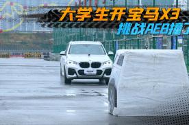 大学生车主挑战AEB测试,宝马X3,45km/h撞了!