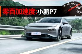 零百加速测试-小鹏P7(S档、D档)