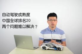 自动驾驶成熟度,中国全球排名20,两个问题难以解决?