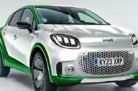 smart全新概念车将于9月亮相 有望2022年上市