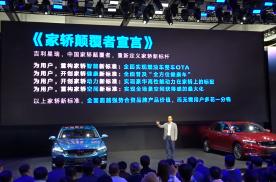 北京车展PREFACE公布中文名 安聪慧发表家轿颠覆者宣言