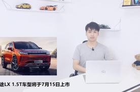 星途LX 1.5T车型将于7月15日上市