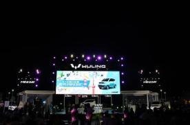 五菱宏光在上海举办主题活动 MINI EV又一次成为焦点
