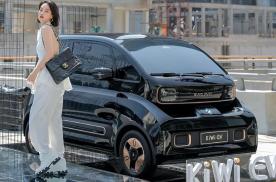 1公里不到5分钱,还是时尚新宠,KiWi EV会成爆款吗?