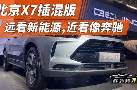奔驰技术支持,静态体验北京X7插混版