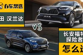 30万级7座SUV 老牌选手 福特探险者与广汽丰田汉兰达怎么选?