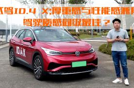 试驾ID.4 X:厚重感与性能感兼具,驾驶质感同级最佳?