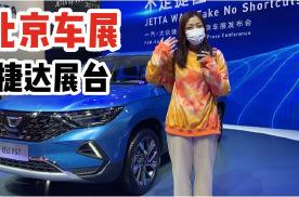 2020北京车展 实拍捷达展台,VA3/5/7齐上阵。