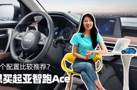 想买起亚智跑Ace,哪个配置比较推荐?