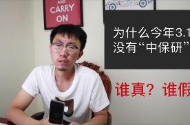 """【大鹏说车】今年3·15为什么没有""""中保研""""?"""