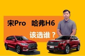 苑叔的选车问答,纠结哈弗H6和宋Pro,它两选谁更合适