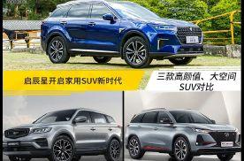 启辰星开启家用SUV新时代 三款高颜值、大空间SUV对比