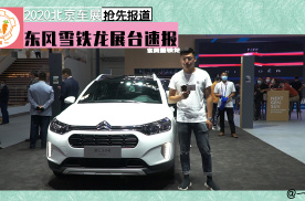 2020北京车展:东风雪铁龙展台四款车型速览