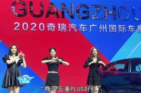 广州车展 奇瑞艾瑞泽5 PLUS开启预售 提供多重好礼