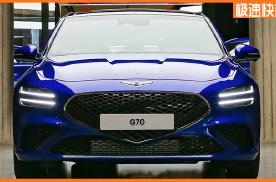 现代新捷尼赛思G70亮相,明年海外销售,科技配置升级
