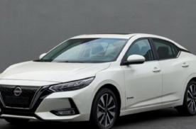 轩逸混动版车型或将10月上市,搭载1.2L混动系统