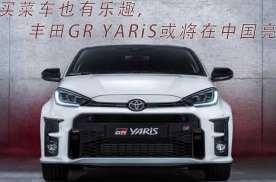 买菜车也有乐趣,丰田GR YARiS或将在中国亮相