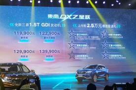 售价11.99万起,全新东南DX7星跃上市
