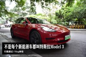 纯电动车都对比特斯拉,体验之后就知道,这就是Model 3