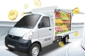 地摊经济的新秀:五菱荣光售货车,五菱汽车股价暴涨120%