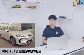 BEIJING-EU7长续航版车型申报图