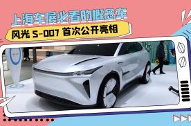 上海车展必看的概念车:风光S-007首次公开亮相,造型相当科