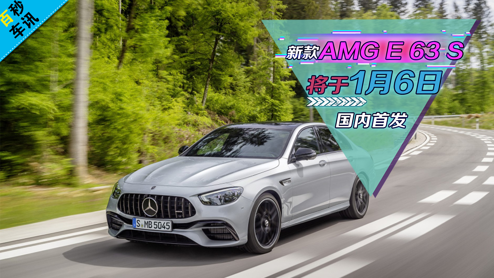 【百秒车讯】新款AMG E 63 S将于1月6日国内首发
