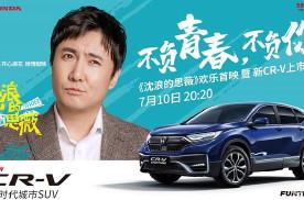 携手沈腾开心麻花,东风本田新CR-V升级上市,16.98万起