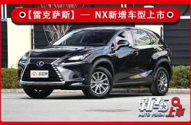 外观内饰没变/配置小幅升级 雷克萨斯NX新车型售32.90万