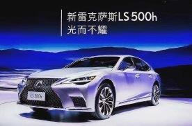 2020广州车展|新款雷克萨斯LS售87.8万起,呈东方之美