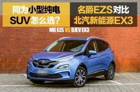 同为小型纯电SUV怎么选? 名爵EZS对比北汽新能源EX3