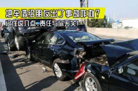 把车借给朋友出了事故怎么办?做到这几点,基本上没你责任
