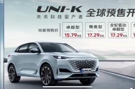 长安UNI-K正式开启预售,预售价格15.79万元起