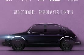 【新车预告】#欧拉汽车将发布新车,将于上海车展亮相#