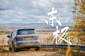 中国有多大:5000公里自驾 理想ONE祖国东极之行