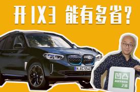 宝马iX3成都寻市井美食,计算怎样才能省出一顿饭钱