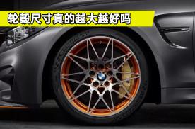 轮毂尺寸真的越大越好吗?老司机给你分析一下,很多新手不知道