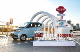 全球第一!了不起的宏光MINI EV成为最快销量破万的新能源