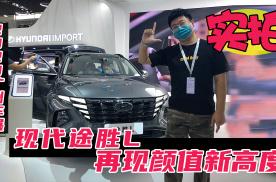 2020广州车展 北京现代途胜L 全新设计能否重振旗鼓
