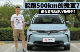 能跑500km的微蓝7,是合资电动SUV最强手?