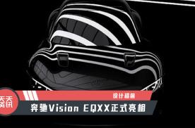 【天天资讯】设计超前,奔驰Vision EQXX正式亮相