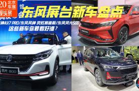 东风新车盘点,AX7PRO/奕炫赛道版/风光500,你看好谁