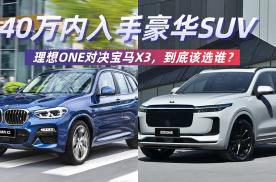 40万内入手豪华SUV,理想ONE对决宝马X3,到底该选谁?