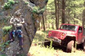 《越野8关》之野林定向 越野者与登山家之约