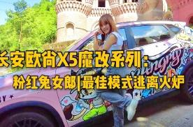 长安欧尚X5魔改系列:粉红兔女郎| 最佳模式逃离火炉