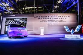 五菱正式发布全球银标,MPV车型Victory正式下线