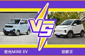 宏光MINI EV和尼欧Ⅱ选哪个?看完这份全面对比就不纠结了