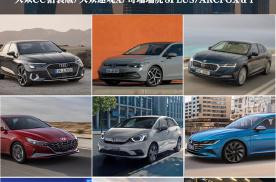 2020年北京车展重磅车型前瞻(下)
