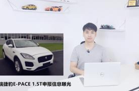 奇瑞捷豹E-PACE 1.5T申报信息曝光